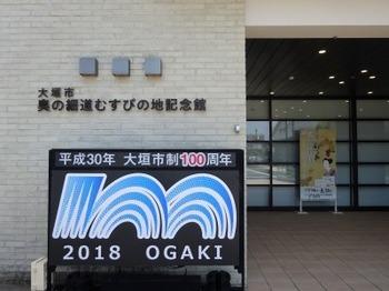 s_180726大垣市奥の細道むすびの地記念館③.JPG
