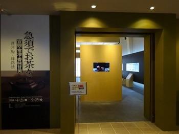 s_180730INAXライブミュージアム16、企画展「急須でお茶を」.JPG