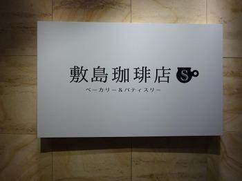 s_180801敷島珈琲店岐阜駅店①.JPG