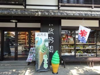 s_180804政所園夢京橋店④.JPG