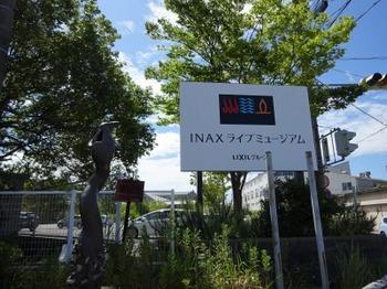 s_180813INAXライブミュージアム01.JPG