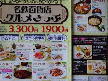 s_180814名鉄百貨店グルメきっぷチラシ.JPG