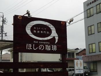 s_180815ほしの珈琲①.JPG