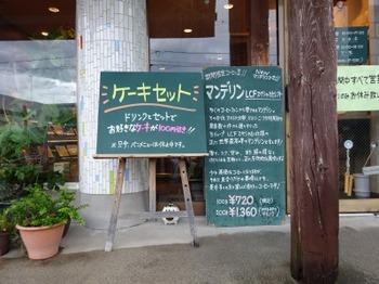 s_180815ほしの珈琲②.JPG