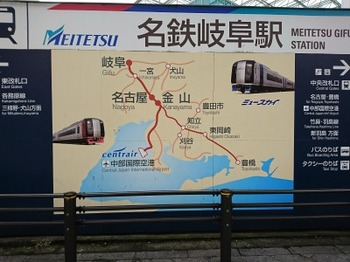 s_180816名鉄岐阜駅①.JPG