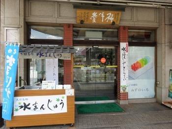 s_180819大垣めぐり④、つちや大垣駅前店.JPG