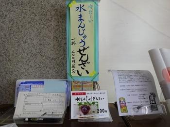 s_180819大垣めぐり⑤、つちや大垣駅前店.JPG