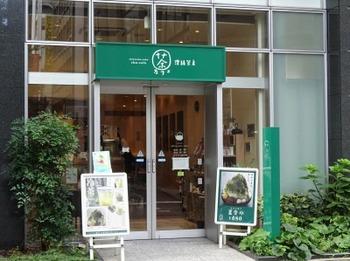 s_180821深緑茶房「お茶教室」①、外観.JPG