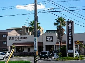 s_180822支留比亜珈琲岐阜領下店①.JPG
