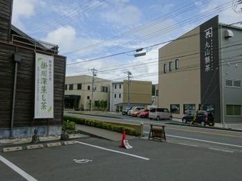s_180823茶菓きみくら茶寮①.JPG
