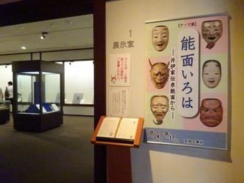 s_180826彦根城博物館③.JPG