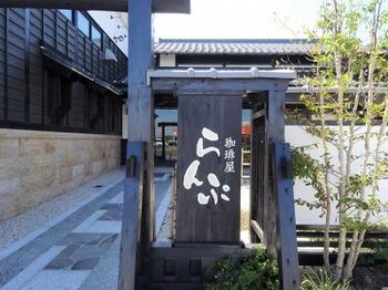 s_180827珈琲屋らんぷイオンタウン本巣店①.JPG