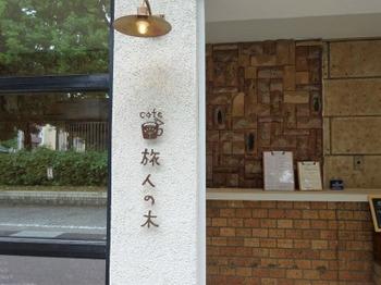 s_180828カフェ旅人の木⑧.JPG