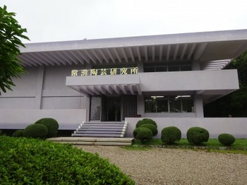s_180901とこなめ陶の森03、陶芸研究所.JPG