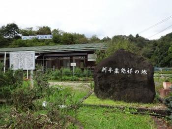 s_180914四国山香りの森公園③.JPG