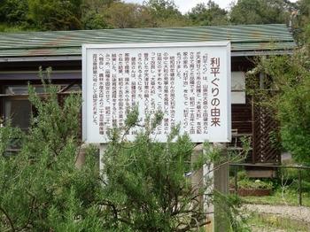 s_180914四国山香りの森公園④.JPG