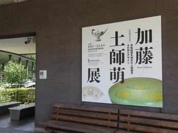 s_180917岐阜県現代陶芸美術館①.JPG