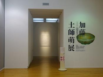 s_180917岐阜県現代陶芸美術館②.JPG