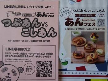s_180918赤福茶屋松坂屋名古屋店③.JPG