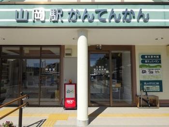 s_180928山岡駅かんてんかん⑤.JPG