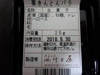 s_180928川上屋栗きんとん②、表示ラベル.JPG