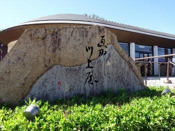 s_180928恵那川上屋本社恵那峡店①.JPG