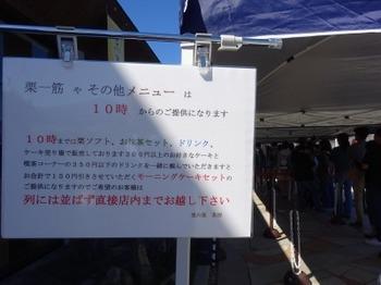 s_180928恵那川上屋本社恵那峡店④.JPG