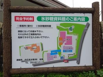 s_181004中日本氷糖南濃工場02.JPG