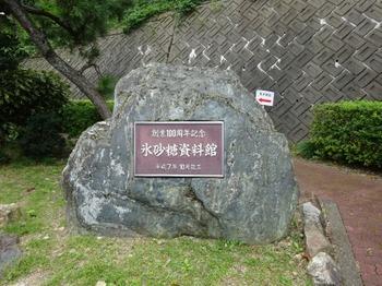 s_181004中日本氷糖南濃工場04、氷砂糖資料館.JPG