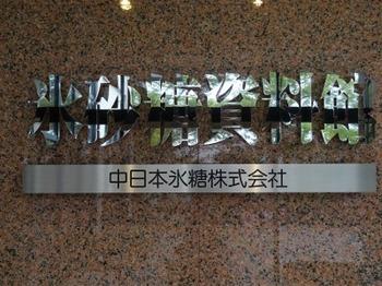 s_181004中日本氷糖南濃工場08、氷砂糖資料館.JPG