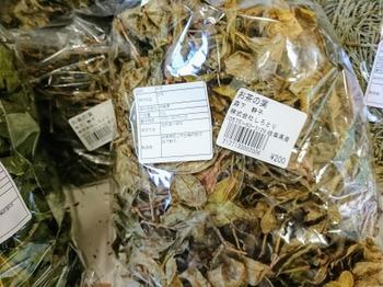 s_181012道の駅白尾ふれあいパーク②、お茶の葉.JPG