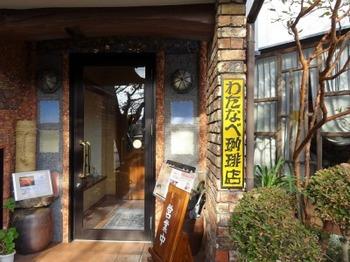 s_181014わたなべ珈琲店①.JPG