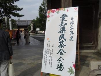 s_181014愛知県民茶会①.JPG