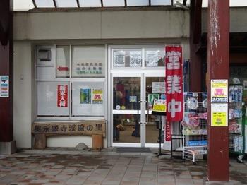 s_181015道の駅奥永源寺渓流の里③、直売所.JPG