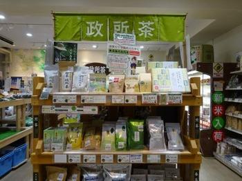 s_181015道の駅奥永源寺渓流の里④、政所茶コーナー.JPG