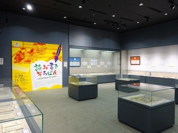 s_181017西尾市岩瀬文庫05、企画展.JPG