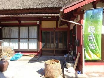 s_181021政所茶産地をめぐるツアー01、政所茶縁の会.JPG