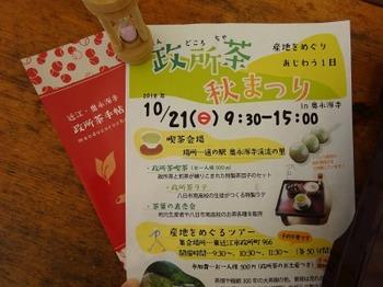 s_181021政所茶秋まつり06.JPG