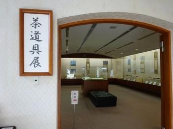 s_181027桑山美術館④、1階展示室.JPG