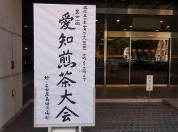 s_181028全日煎第60回煎茶大会01.JPG