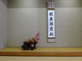 s_181028全日煎第60回煎茶大会05.JPG