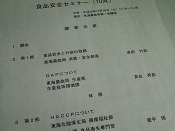 s_181030東海農政局「食品安全セミナー」03、次第.JPG