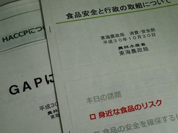 s_181030東海農政局「食品安全セミナー」04、配布資料.JPG