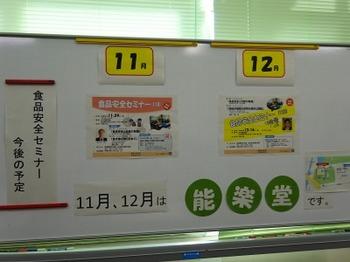 s_181030東海農政局「食品安全セミナー」07、これからの「食品安全セミナー」.JPG