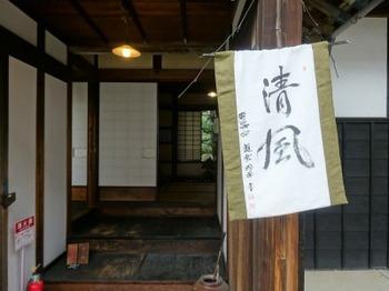 s_181103松風流煎茶席03.JPG