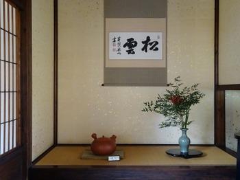 s_181103松風流煎茶席04.JPG