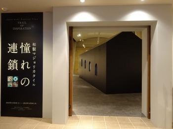 s_181103INAXライブミュージアム09、企画展「和声マジョリカタイル-憧れの連鎖」.JPG