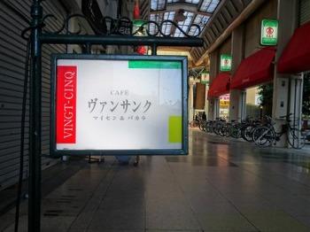 s_181107カフェ・ヴァンサンク01.JPG
