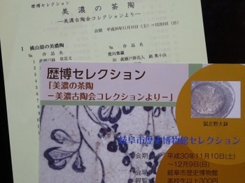 s_181128岐阜公園07、歴博コレクションのチラシ.JPG