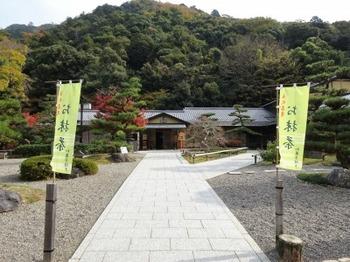 s_181128岐阜公園08、茶室「華松軒」.JPG